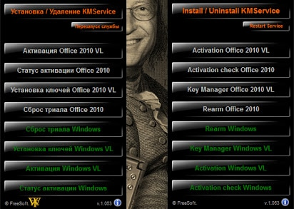 Mini KMS Activator Ultimate 1.2 - Windows and Office Activation 2019